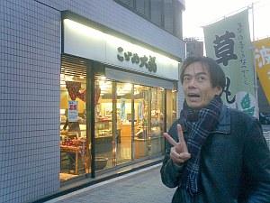 近くに来たついでに、有名な和菓子店に立ち寄る。なかなか雰囲気の良い店じゃ。