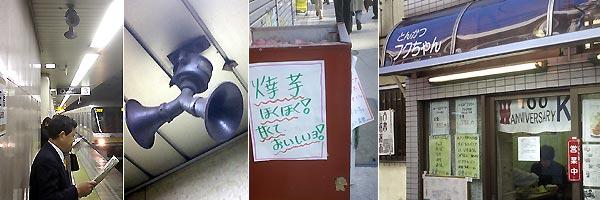 事務所に行く途中で撮影。左2つは飯田橋駅の不思議なスピーカー。その次が麹町の読めない焼き芋。右端が7日で閉店となるチョコとんかつで有名なフクチャン。