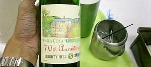 懇親会に出てきたワイン。ラベルが滲むわけ無いじゃん、と思ってよく見たら手製のラベル。創立70周年記念に出されたものらしい。