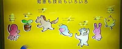 地下鉄の駅で撮った看板。ヘタウマな感じの動物が良い感じ。