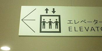 ピクトグラムコレクターにとって銀座の松屋は気になる存在。これは3人で手をつないでジャンプしてるエレベータ。