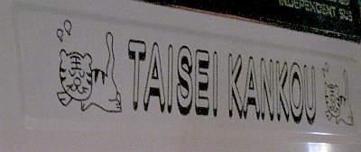 猫がかわいいバスの後ろ姿。しかーし「taisei kankou」ってネットで見つからない(;_;)