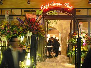 老舗のバー、コットンクラブが大きくなって再オープン。近いうちに行ってみるべ。