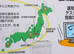 ヨドバシで見つけた地震イラスト。眉毛つきの日本が可愛い。
