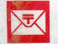 過渡期的な郵便局のアイコン。