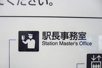 桜新町駅にて。出入国審査のピクトグラムを流用してます(笑)