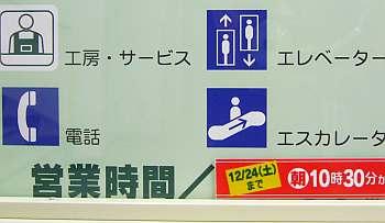 一人用エレベーターと緩やかなエスカレータ。