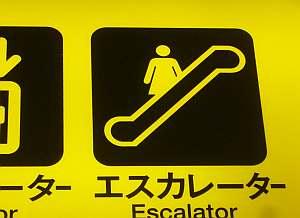 横を向いて移動する巨大な女性。成城学園前駅にて。