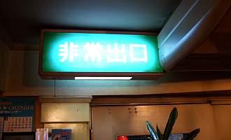 ピクトグラムが無い「非常口」というのも古いが、「非常出口」はもっと古いはず。んじゃ「非常入口」はあるのか?居酒屋にて。