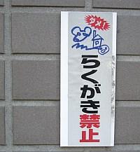 こんならくがきならかわいいからええやろ。西新宿路上にて。