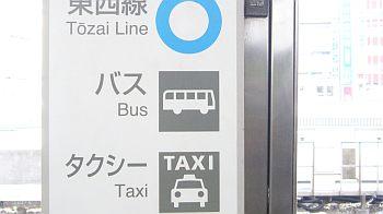 タクツーは問題ないけど、バスは車体の右に乗降口がある海外仕様じゃん。