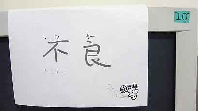 使えないマシンに不良と書いておいたら、学生たちがルビを振ってくれた。