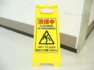 レアもののWETFLOOR。三角からはみ出してるし、日本語多すぎで良くない例。