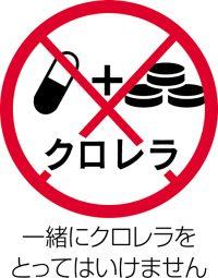 線細すぎるし、日本語なけりゃ「錠剤とカプセル同時服用不可」みたいだ。