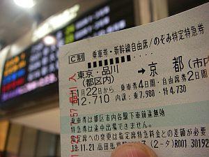まずは京都で途中下車。
