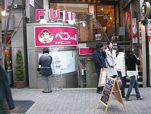 飯田橋のペコちゃん焼きの前を通るも、閉店中。