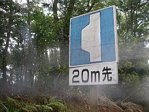 木造標識を発見。国土交通省のもの?