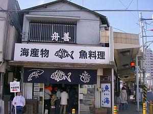 ロゴがサカナで、関西のハマムラを思い出す。
