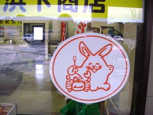 途中で見つけたシール。デブなウサギがカニを食そうとしてるところ?