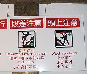 この緑十字と⇔は、いらないと思います。松本城内にて。