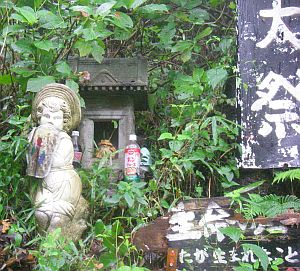 不思議な石像と読めないキャプション。祠の中にガマガエル。