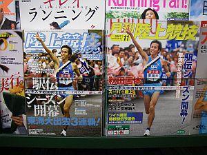 両者は姉妹誌と思っていたが、表紙もシェアしてるのね(笑)でも右が色校ヨシ。