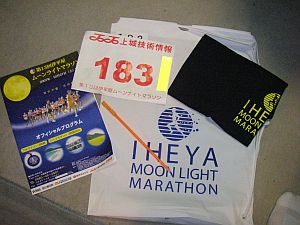 幻の伊平屋マラソンから記念品が届く。