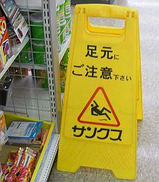 ここまで倒れません!日本語オンリーは初めて。でも味わいがないなぁ。