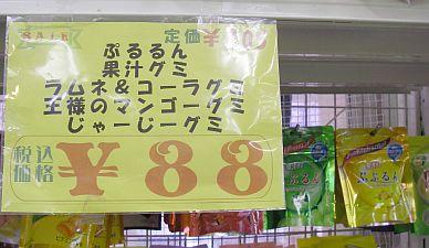 ぷぷるん買いたいけど、ぷるるんの値段しか書いてない(笑)