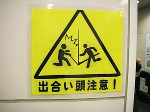 バランスなど変だけど、手製のわりに水準高し。高田馬場駅にて。