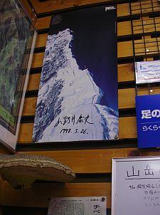 近くの山屋さんの壁に、山野井さんのサイン入りポスター発見。