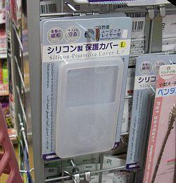 どうー見てもiPod専用シリコンジャケット。でも105円。