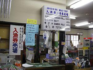 「国際」マス釣り場だけに、英語も併記。