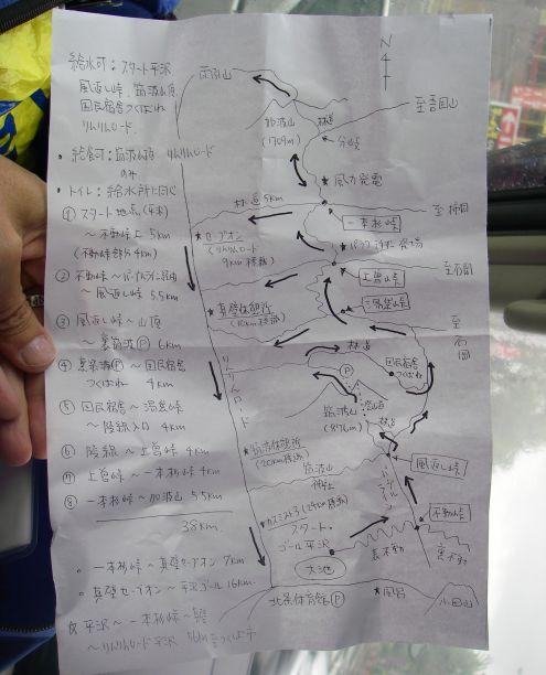茨城のリーダーが作ってくれた行程表。手書きが嬉しい有難し。