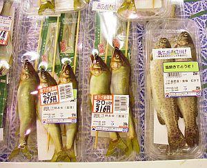さすが長野、スーパーに川魚が豊富で安い。