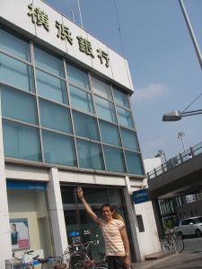 ワタシのメインバンク、横浜銀行淵野辺支店(笑)