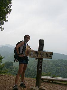 岩茸石山山頂。名前が読めん(笑)