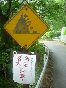 岩が大きい、年代物の落石注意。