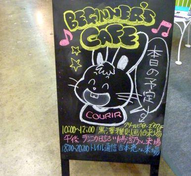 ウサギがカワイイ。