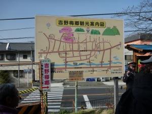 駅前にはさっそく梅郷の看板が。