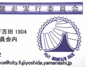 富士登山競走から手紙が。デザインが変わっとる。どっかのハセツネみたいにならなきゃいいけど(笑)