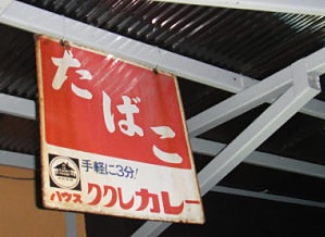 味がある一枚。武蔵五日市の商店にて。