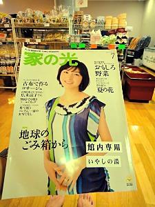 宗教雑誌と思ったら農協雑誌じゃった(笑)