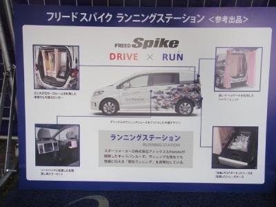 ラン用のホンダ車が展示してある。