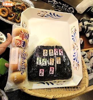 スーパーも大会に合わせて巨大おにぎり作っとる。1500円ナリ。