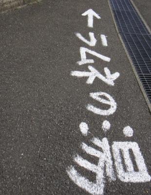 道路に書いてある(笑)