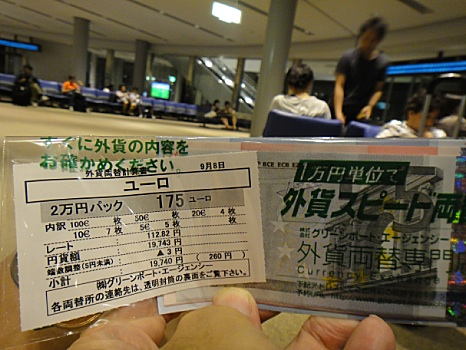 ユーロの2万円セットを購入。