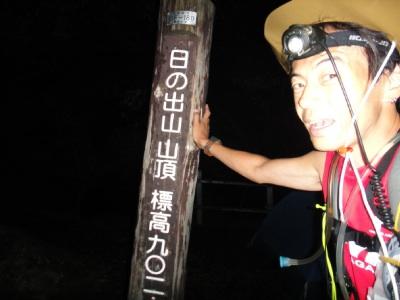 おなじみ日の出山山頂