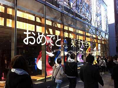 東洋や早稲田のスポンサーだったみたい。