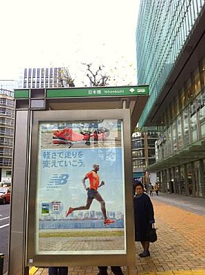 東京マラソン前なので、バス停にはNBの巨大ポスター。